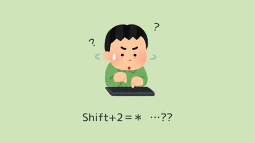 Shift+2でアスタリスクが出る問題の原因・解決法