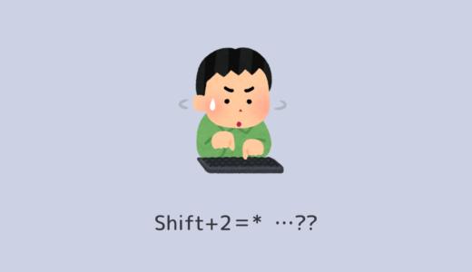 [解決済] Shift+2でアスタリスクが出る問題