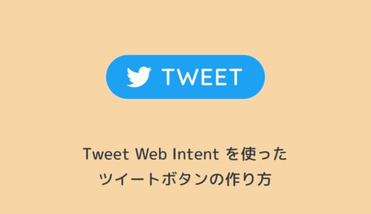 [Twitter] Tweet Web Intentを使ったツイートボタンの作り方・パラメータ一覧