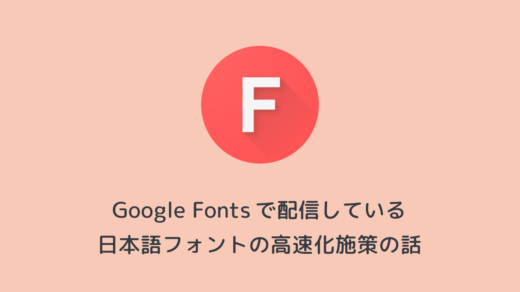 Google Fontsの日本語フォントの高速化施策が面白かった