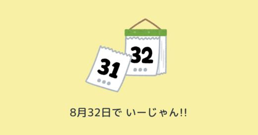 【8月32日】8月31日の翌日が9月1日っておかしくない?!
