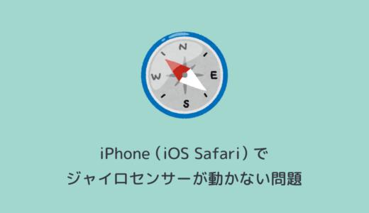 【iOS13対応】iOS Safariでジャイロセンサーが動かない問題+解決法