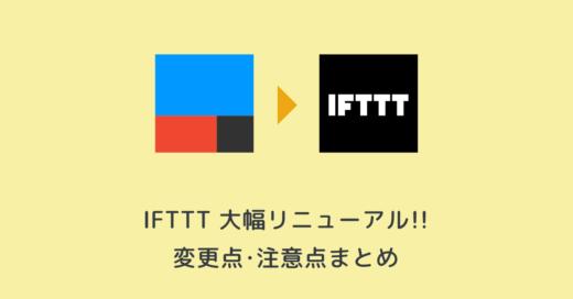[IFTTT] アップデートでUIが大幅リニューアル! 変更点・注意点まとめ