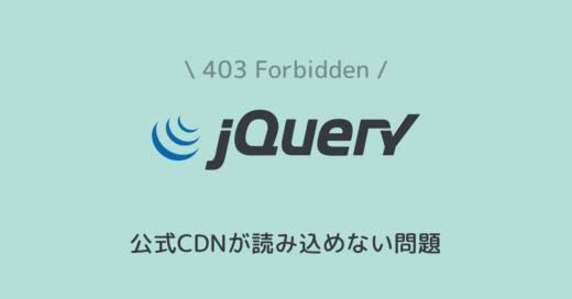 jQueryのCDN(code.jquery.com)が403エラーで読み込まれない不具合