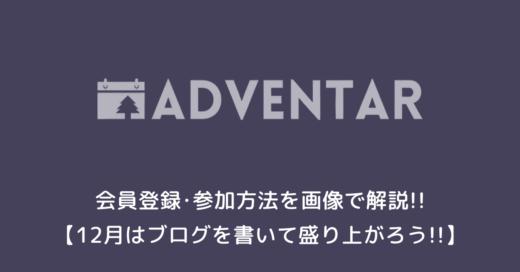 【画像付き解説】「Adventar」登録・参加方法