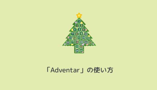 アドベントカレンダーサービス「Adventar」登録・参加方法