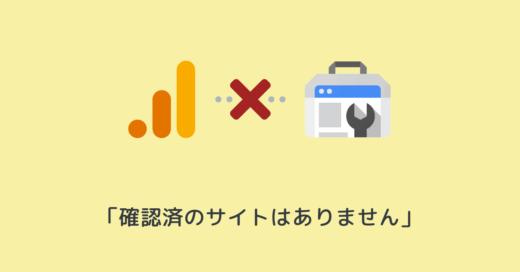 【確認済のサイトはありません】GoogleアナリティクスとSearch Consoleが連携できない時の対処法