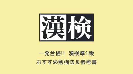 一発合格! 漢検準1級のおすすめ勉強法&問題集を紹介