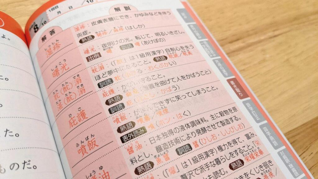 ポケット 漢検準1級問題集(成美堂出版) 中身-問題集