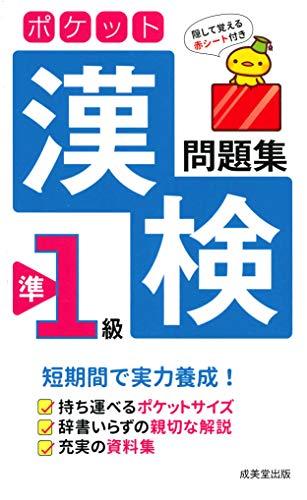 ポケット 漢検準1級問題集(成美堂出版) 表紙