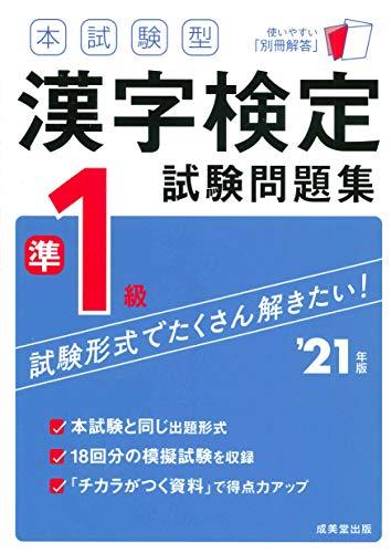 本試験型 漢字検定準1級 模擬問題集(成美堂出版) 表紙