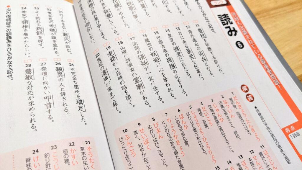 カバー率測定問題集 漢検マスター準1級(ナツメ社) 中身