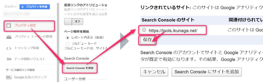 Googleアナリティクスとサーチコンソールの連携方法(通常)