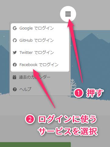 右上の三本線のマークをクリックすると、メニューが表示されます。