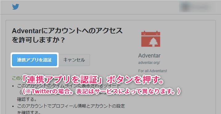 Twitterの場合、「連携アプリを認証」ボタンを押します。表記はサービスによって異なります。