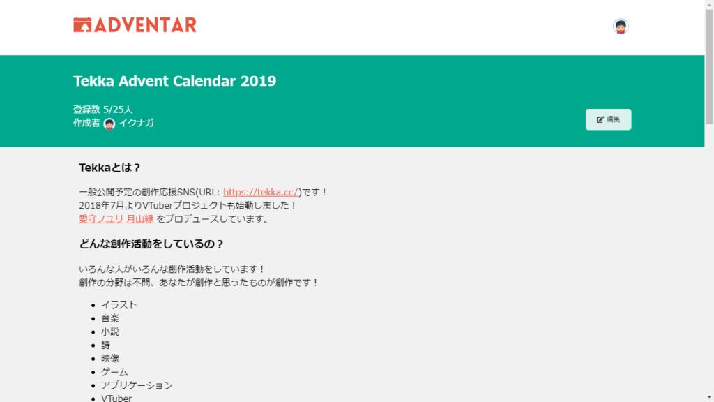参加したいアドベントカレンダーのページを開きます。