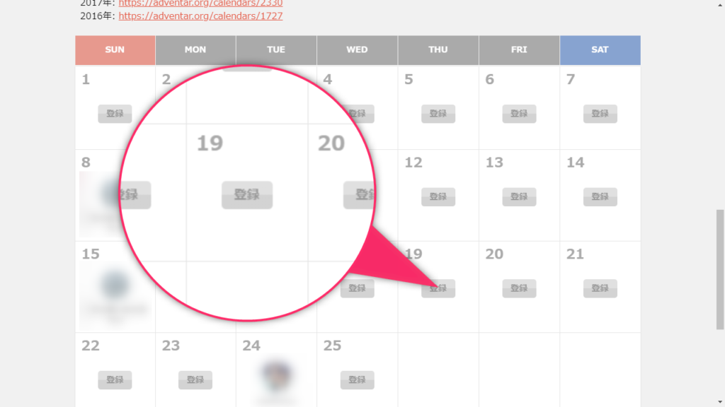 カレンダーに「登録」ボタンがあれば参加することができます。