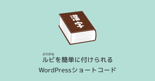 [WP] <ruby>タグが入力不要に!コピペで使える「ルビを振るショートコード」