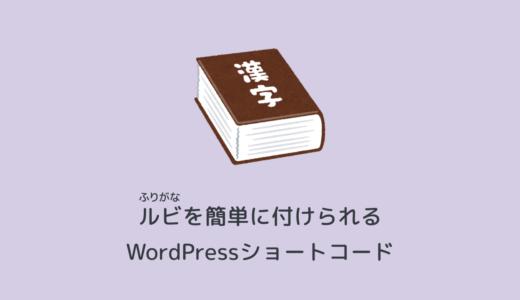 [WordPress] <ruby>タグは入力不要!ルビを簡単に付けられるショートコード