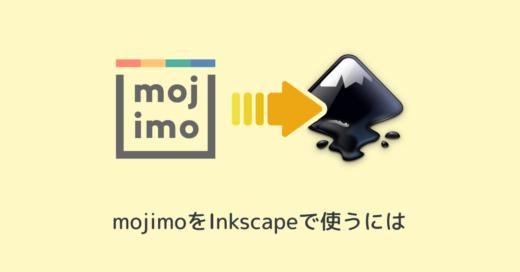 mojimoのフォントをInkscapeで使う方法
