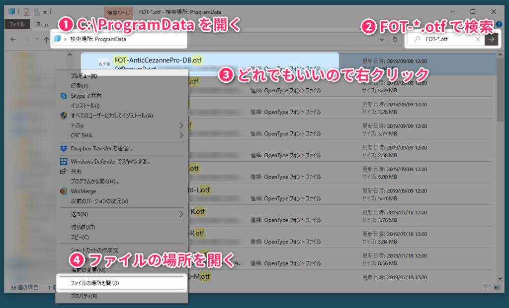 ①C:\ProgramDataを開く / ②FOT-*.otfで検索 / ③どれでもいいので右クリック / ④ファイルの場所を開く