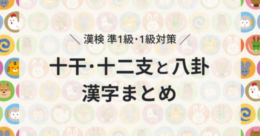 【漢検準1級・1級対策】十干・十二支と八卦 漢字まとめ