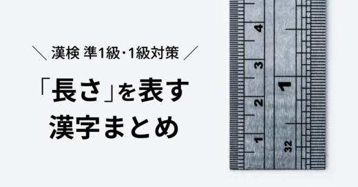 【漢検準1級・1級対策】長さの単位を表す漢字まとめ